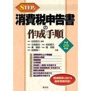 STEP式消費税申告書の作成手順〈平成29年版〉 [単行本]