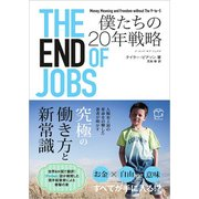THE END OF JOBS僕たちの20年戦略 [単行本]