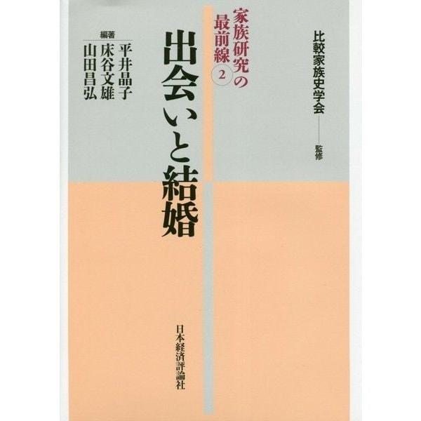 出会いと結婚(家族研究の最前線〈2〉) [全集叢書]