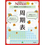 Newtonライト『周期表』 [ムックその他]