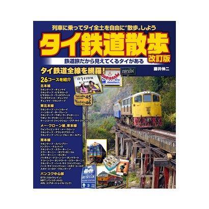 タイ鉄道散歩 改訂版 [単行本]