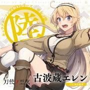 TVアニメ「刀使ノ巫女」キャラクターソングCDシリーズ 「巫女ノ歌~陸~」