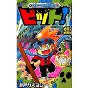ゲーム戦士ビット! 1(てんとう虫コミックス) [コミック]