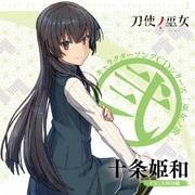 TVアニメ「刀使ノ巫女」キャラクターソングCDシリーズ 「巫女ノ歌~弐~」
