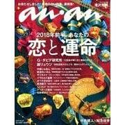 an・an (アン・アン) 2017年 12/27号 [雑誌]