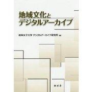 地域文化とデジタルアーカイブ [単行本]