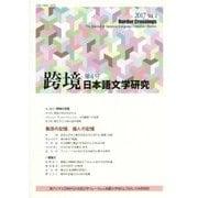 跨境/日本語文学研究〈Vol.4〉 [単行本]
