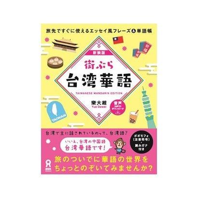街ぶら台湾華語 新装版 [単行本]