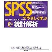 SPSSでやさしく学ぶ統計解析 第6版 [単行本]