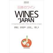 日本のワイン WINES of JAPAN―和英対訳 [単行本]