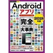 Androidアプリ完全大事典〈2018年版〉スマートフォン&タブレット対応(今すぐ使えるかんたんPLUS+) [単行本]