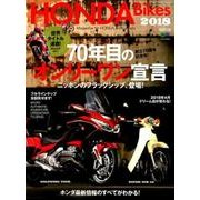 HONDA Bikes 2018 (ホンダバイクス2018) (エイムック) [ムック・その他]