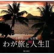わが旅と人生 2-小野清四郎写真集 [単行本]
