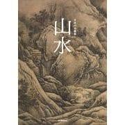日本の水墨画〈1〉山水 [全集叢書]