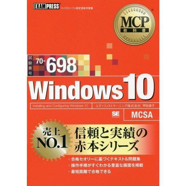 Windows 10(試験番号:70-698)(MCP教科書) [単行本]