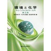 環境と化学―グリーンケミストリー入門 第3版 [単行本]