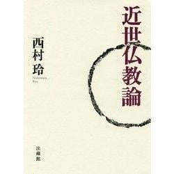 近世仏教論 [単行本]