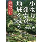 小水力発電が地域を救う―日本を明るくする広大なフロンティア [単行本]