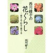 西川綾子の花ぐらし―育てる・彩る・愛でる [単行本]