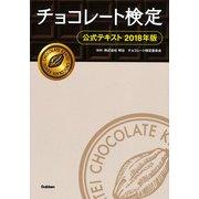 チョコレート検定公式テキスト〈2018年版〉 [単行本]