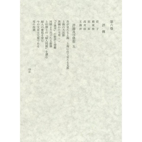 田岡嶺雲全集〈第6巻〉評伝・評論及び感想五 [全集叢書]