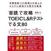 「音読」で攻略TOEIC L&Rテストでる文80―受験回数100回超えの達人がスコアに直結する例文を厳選 [単行本]