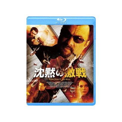 沈黙の激戦 [Blu-ray Disc]