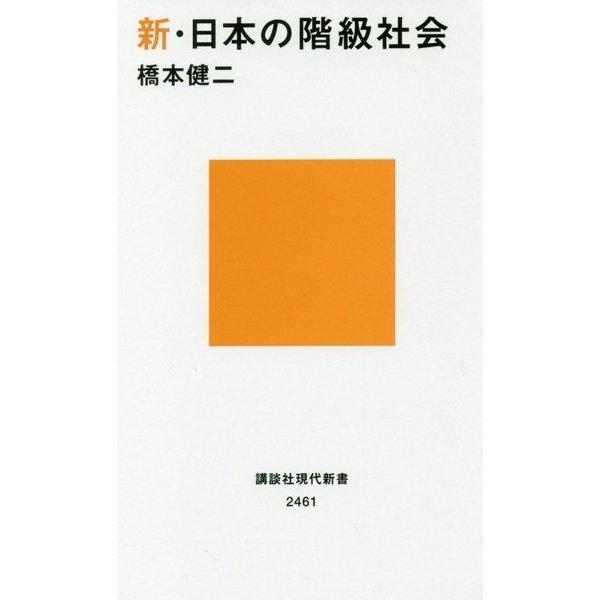 新・日本の階級社会(講談社現代新書) [新書]