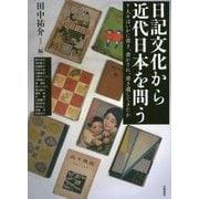 日記文化から近代日本を問う―人々はいかに書き、書かされ、書き遺してきたか [単行本]