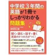中学校3年間の英語が1冊でしっかりわかる問題集―英語の4つの力がつく! [単行本]