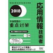 応用情報技術者 午後問題の重点対策〈2018〉 [単行本]