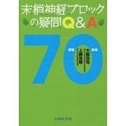 末梢神経ブロックの疑問Q&A70 [単行本]
