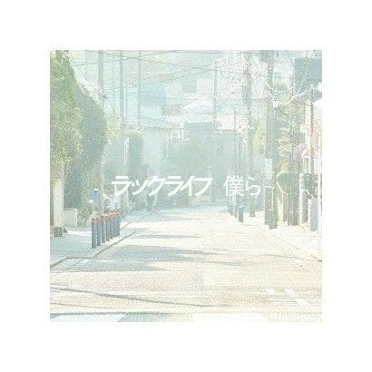 ラックライフ/僕ら (映画『文豪ストレイドッグス DEAD APPLE(デッドアップル)』エンディング主題歌)