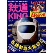 鉄道KING Vol.3 私鉄特急大集合! [ムック・その他]