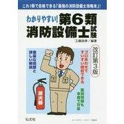 わかりやすい!第6類消防設備士試験 改訂第3版 [単行本]