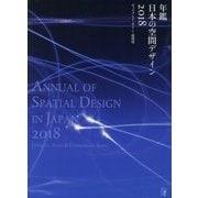 年鑑日本の空間デザイン〈2018〉ディスプレイ・サイン・商環境 [単行本]