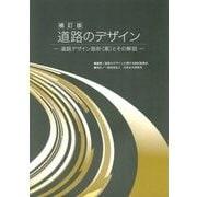 道路のデザイン―道路デザイン指針(案)とその解説 補訂版 [単行本]