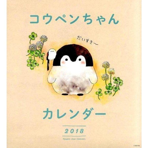 コウペンちゃんカレンダー 2018 [ムック・その他]