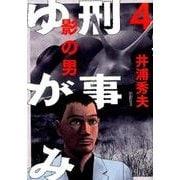 刑事ゆがみ<4>(ビッグ コミックス) [コミック]