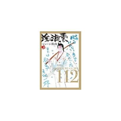 浮浪雲(はぐれぐも)<112>(ビッグ コミックス) [コミック]