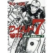 ワイルド7 1972 緑の墓(生原稿ver.)〈下〉 [コミック]