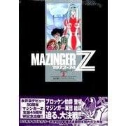 マジンガーZ 3 初出完全版-1972-74 [コミック]
