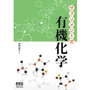 サプリメント式 有機化学 [単行本]