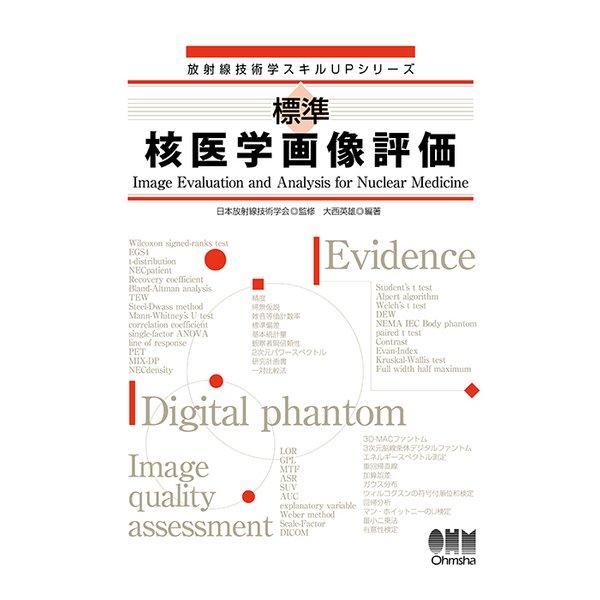 標準 核医学画像評価(放射線技術学スキルUPシリーズ) [単行本]
