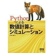 Pythonによる数値計算とシミュレーション [単行本]