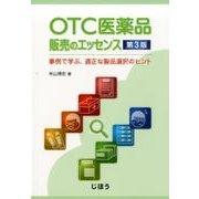 OTC医薬品販売のエッセンス 第3版-事例で学ぶ、適正な製品選択のヒント [単行本]