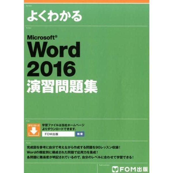 よくわかるMicrosoft Word2016演習問題集 [単行本]