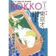 KOKKO〈第28号〉特集 東京オリンピック [単行本]