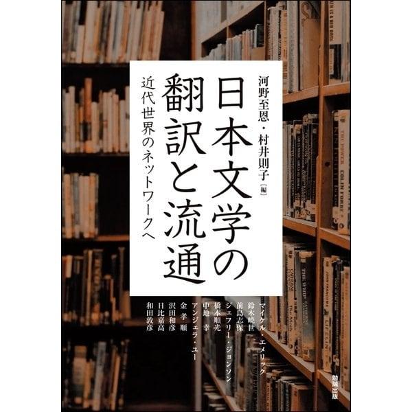 ヨドバシ.com - 日本文学の翻訳...