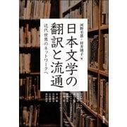 日本文学の翻訳と流通―近代世界のネットワークへ(アジア遊学〈216〉) [全集叢書]